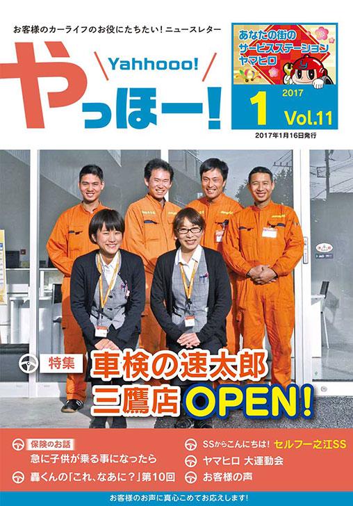 やっほー! vol11