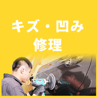 キズ・凹み修理