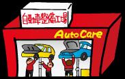 車検・修理